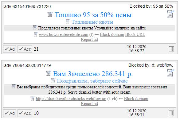 Заблокированные объявления из отчёта